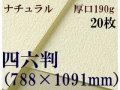 ミューズ ナチュラルワトソン<厚口190g>四六判(1,091mm×788mm) 20枚