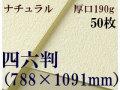 ミューズ ナチュラルワトソン<厚口190g>四六判(1,091mm×788mm) 50枚