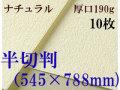 ミューズ ナチュラルワトソン<厚口190g>半切判(545×788mm) 10枚