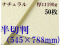 ミューズ ナチュラルワトソン<厚口190g>半切判(545×788mm) 50枚