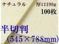 ミューズ ナチュラルワトソン<厚口190g>半切判(545×788mm) 100枚