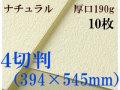 ミューズ ナチュラルワトソン<厚口190g>4切判(394×545mm) 10枚