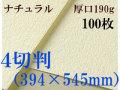 ミューズ ナチュラルワトソン<厚口190g>4切判(394×545mm) 100枚