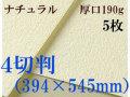 ミューズ ナチュラルワトソン<厚口190g>4切判(394×545mm) 5枚