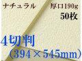 ミューズ ナチュラルワトソン<厚口190g>4切判(394×545mm) 50枚