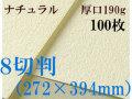 ミューズ ナチュラルワトソン<厚口190g>8切判(272×394mm) 100枚