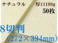 ミューズ ナチュラルワトソン<厚口190g>8切判(272×394mm) 50枚