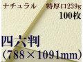 ミューズ ナチュラルワトソン<特厚口239g>四六判(1,091mm×788mm) 100枚