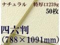 ミューズ ナチュラルワトソン<特厚口239g>四六判(1,091mm×788mm) 50枚