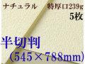 ミューズ ナチュラルワトソン<特厚口239g>半切判(545×788mm) 5枚