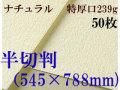 ミューズ ナチュラルワトソン<特厚口239g>半切判(545×788mm) 50枚