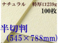 ミューズ ナチュラルワトソン<特厚口239g>半切判(545×788mm) 100枚