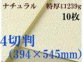 ミューズ ナチュラルワトソン<特厚口239g>4切判(394×545mm) 10枚