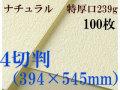 ミューズ ナチュラルワトソン<特厚口239g>4切判(394×545mm) 100枚