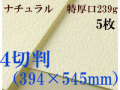 ミューズ ナチュラルワトソン<特厚口239g>4切判(394×545mm) 5枚