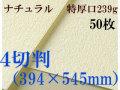 ミューズ ナチュラルワトソン<特厚口239g>4切判(394×545mm) 50枚
