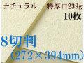 ミューズ ナチュラルワトソン<特厚口239g>8切判(272×394mm) 10枚