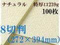 ミューズ ナチュラルワトソン<特厚口239g>8切判(272×394mm) 100枚