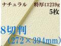 ミューズ ナチュラルワトソン<特厚口239g>8切判(272×394mm) 5枚