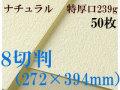 ミューズ ナチュラルワトソン<特厚口239g>8切判(272×394mm) 50枚