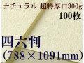 ミューズ ナチュラルワトソン<超特厚口300g>四六判(1,091mm×788mm) 100枚