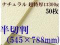 ミューズ ナチュラルワトソン<超特厚口300g>半切判(545×788mm) 50枚