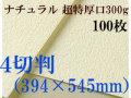 ミューズ ナチュラルワトソン<超特厚口300g>4切判(394×545mm) 100枚