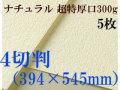 ミューズ ナチュラルワトソン<超特厚口300g>4切判(394×545mm) 5枚