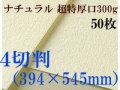 ミューズ ナチュラルワトソン水彩紙<超特厚口300g>4切判(394×545mm) 50枚