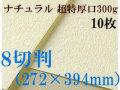 ミューズ ナチュラルワトソン<超特厚口300g>8切判(272×394mm) 10枚