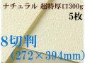 ミューズ ナチュラルワトソン<超特厚口300g>8切判(272×394mm) 5枚