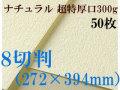 ミューズ ナチュラルワトソン<超特厚口300g>8切判(272×394mm) 50枚