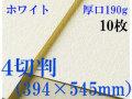 ミューズ ホワイトワトソン<厚口190g>4切判(394×545mm) 10枚