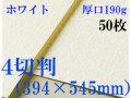 ミューズ ホワイトワトソン<厚口190g>4切判(394×545mm) 50枚