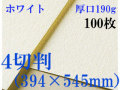 ミューズ ホワイトワトソン<厚口190g>4切判(394×545mm) 100枚