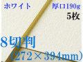 ミューズ ホワイトワトソン<厚口190g>8切判(272×394mm) 5枚