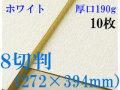 ミューズ ホワイトワトソン<厚口190g>8切判(272×394mm) 10枚