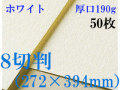ミューズ ホワイトワトソン<厚口190g>8切判(272×394mm) 50枚