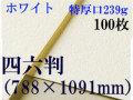 ミューズ ホワイトワトソン<特厚口239g>四六判(1,091mm×788mm) 100枚