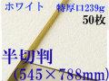 ミューズ ホワイトワトソン<特厚口239g>半切判(545×788mm) 50枚