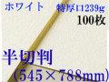 ミューズ ホワイトワトソン<特厚口239g>半切判(545×788mm) 100枚