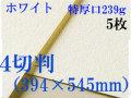 ミューズ ホワイトワトソン<特厚口239g>4切判(394×545mm) 5枚