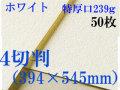 ミューズ ホワイトワトソン<特厚口239g>4切判(394×545mm) 50枚