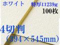 ミューズ ホワイトワトソン<特厚口239g>4切判(394×545mm) 100枚
