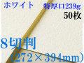 ミューズ ホワイトワトソン<特厚口239g>8切判(272×394mm) 50枚