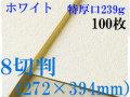 ミューズ ホワイトワトソン<特厚口239g>8切判(272×394mm) 100枚