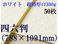 ミューズ ホワイトワトソン<超特厚口300g>四六判(1,091mm×788mm) 50枚