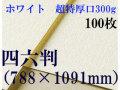 ミューズ ホワイトワトソン<超特厚口300g>四六判(1,091mm×788mm) 100枚