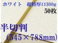 ミューズ ホワイトワトソン<超特厚口300g>半切判(545×788mm) 50枚
