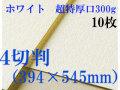 ミューズ ホワイトワトソン<超特厚口300g>4切判(394×545mm) 10枚